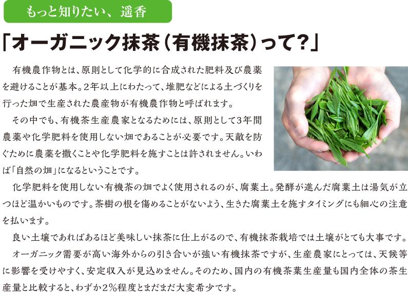 遥香 抹茶 オーガニック3