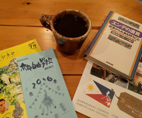 珈琲と本など