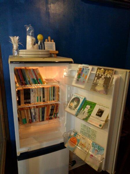 冷蔵庫に本が