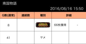 2016.0816.6