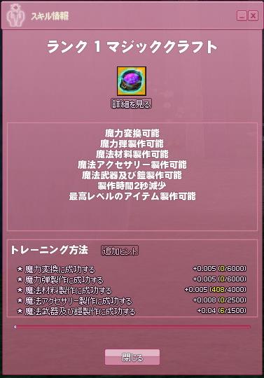 magicraft_rank1.jpg