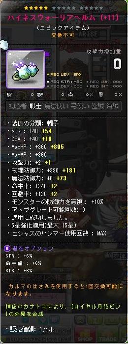 Maple160623_100704.jpg