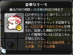 Maple160827_001211.jpg