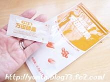 万田発酵の万田酵素 試供品サンプルセット