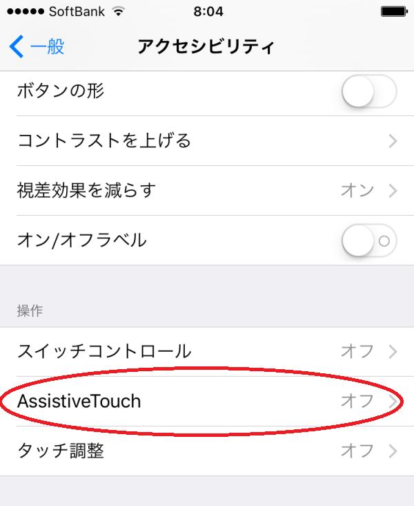 iPhone6sスクショコツ5