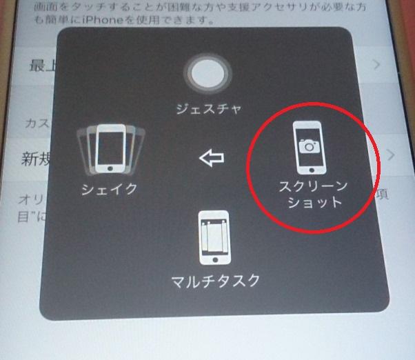 iPhone6sスクショコツ19