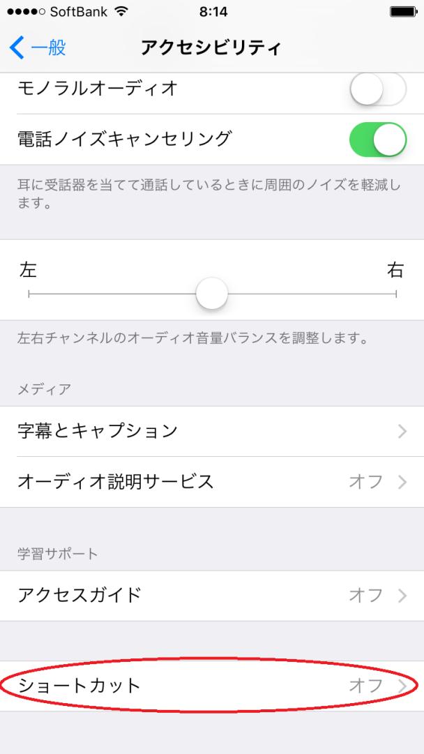 iPhone6sスクショコツ14