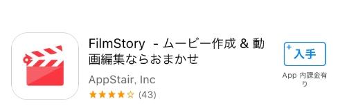 写真動画アプリ3