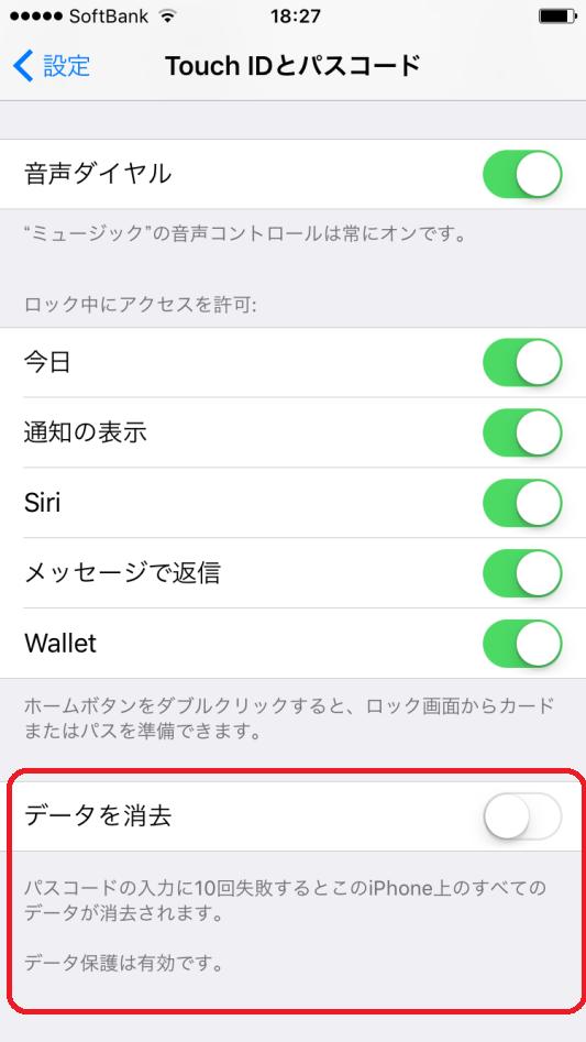 iPhoneセキュリティー究極5