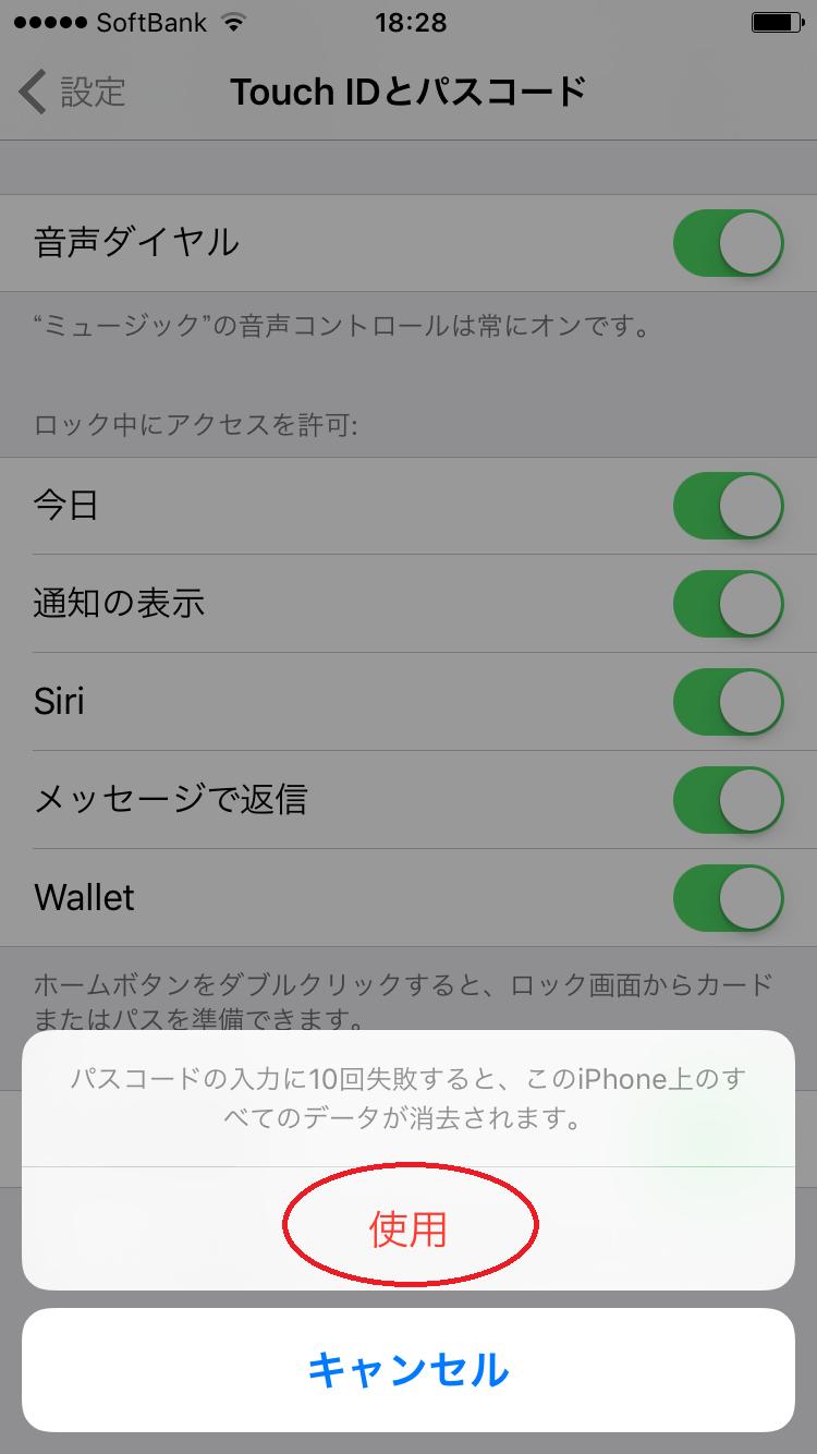 iPhoneセキュリティー究極6