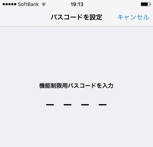 iPhone デフォルトアプリ5