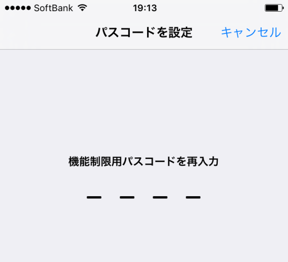 iPhone デフォルトアプリ6