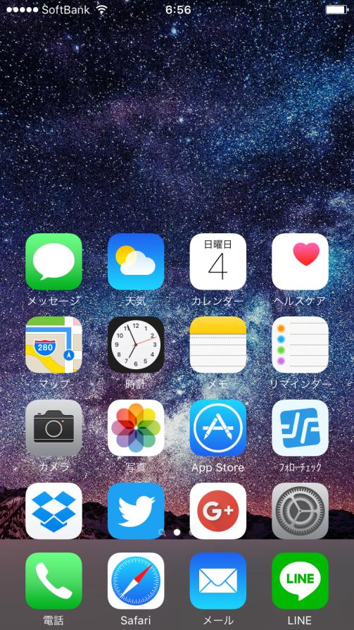 iPhone6s アイコン拡大2