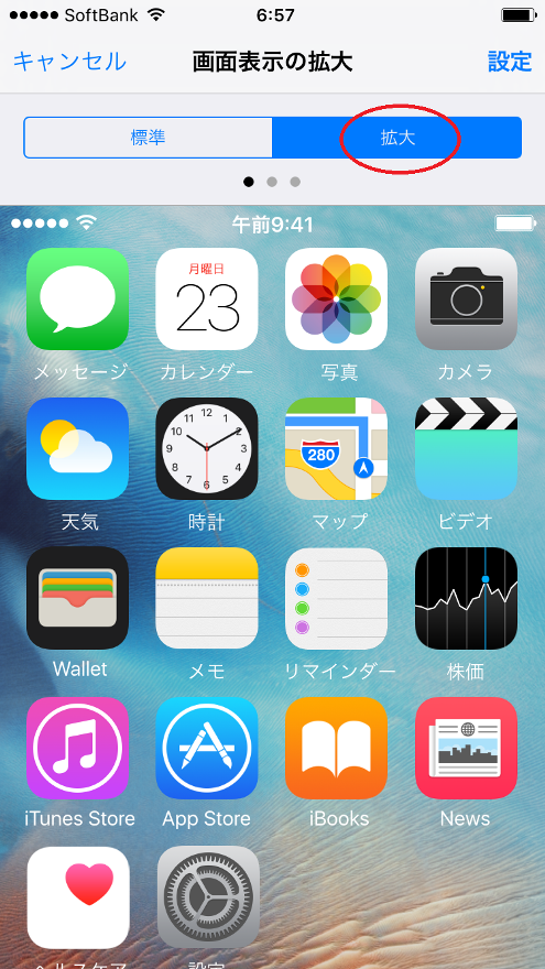 iPhone6s アイコン拡大6
