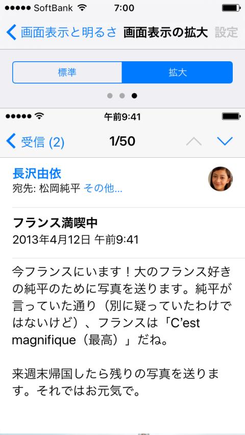iPhone6s アイコン拡大11