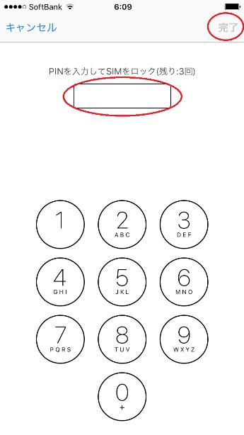 SIM PINの設定6