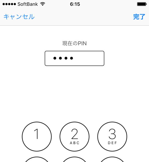 SIM PINの設定10