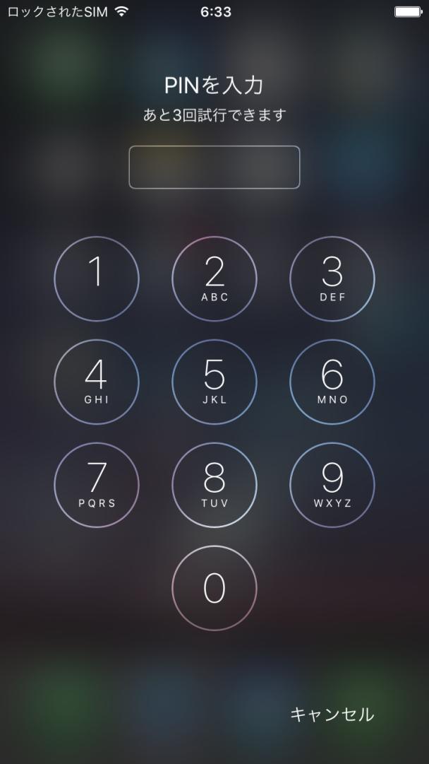 SIM PINの設定21