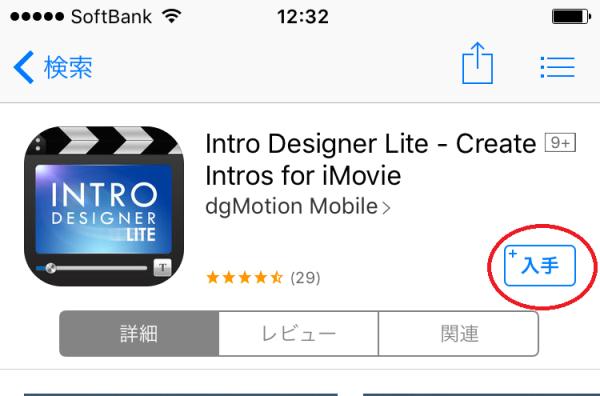intoro designer1