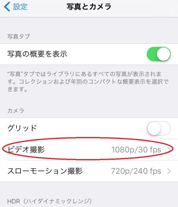iPhone 動画設定3