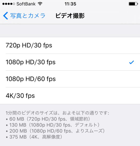 iPhone 動画設定4