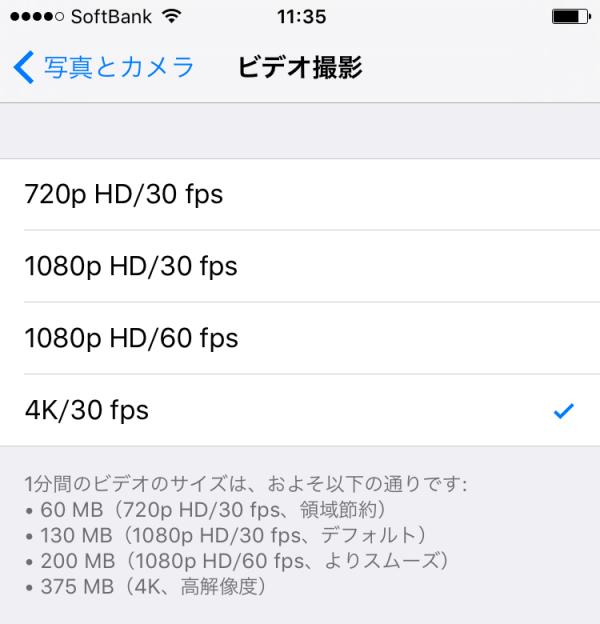 iPhone 動画設定5