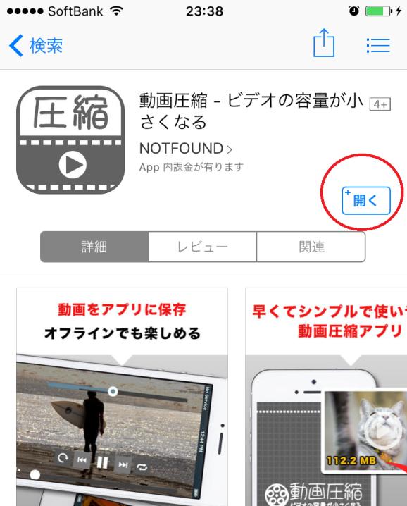 iPhone 圧縮アプリ1