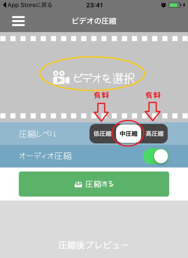 iPhone 圧縮アプリ2