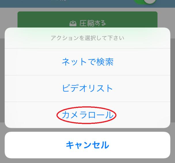iPhone 圧縮アプリ3