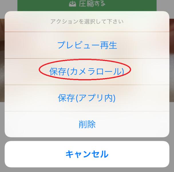 iPhone 圧縮アプリ9