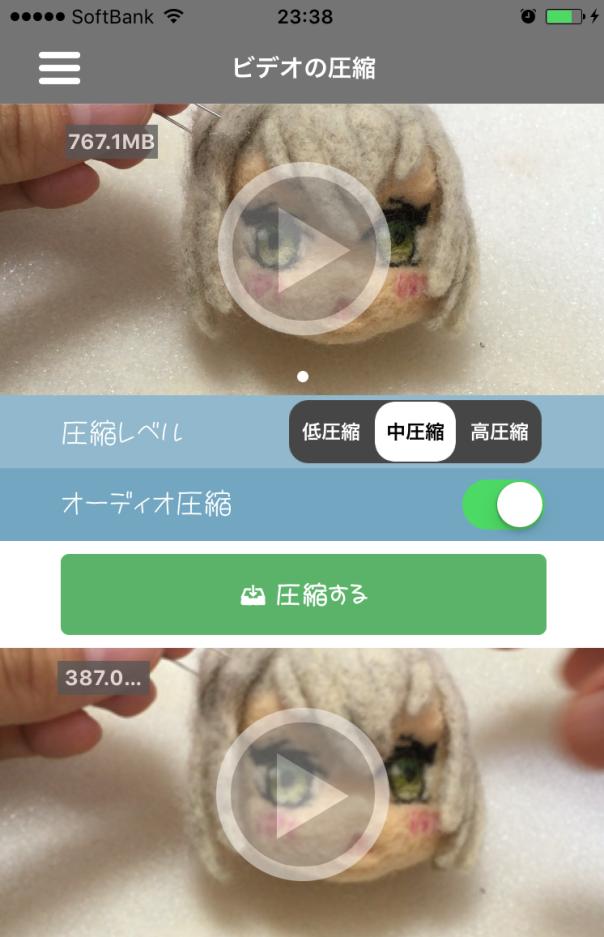 iPhone 圧縮アプリ6