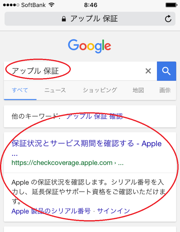 iPhone 保証期間6