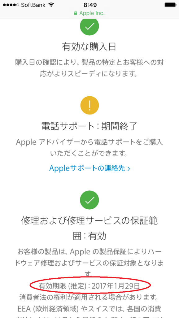 iPhone 保証期間9