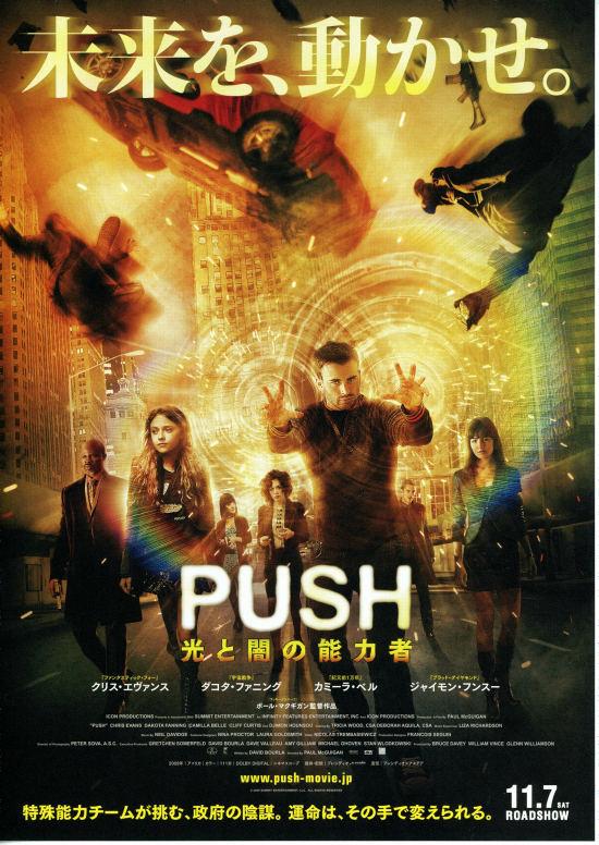No1150 『PUSH 光と闇の能力者』