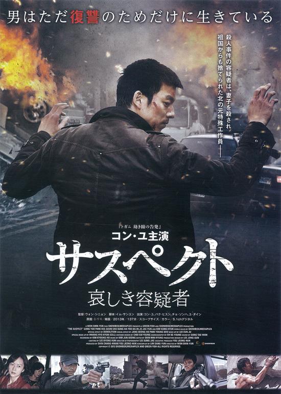 No1151 『サスペクト 哀しき容疑者』