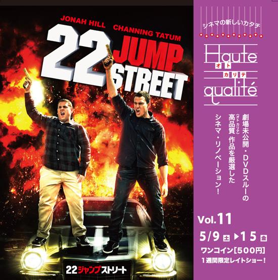 No1152 『22ジャンプストリート』