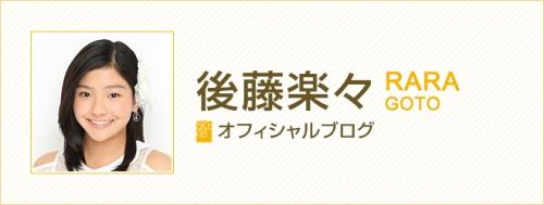 blog_goto_rara.jpg