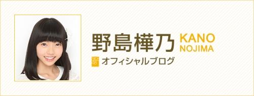 blog_nojima_kano.jpg