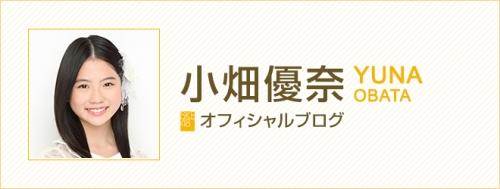 blog_obata_yuna.jpg