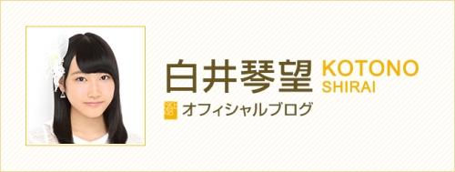 blog_shirai_kotono.jpg