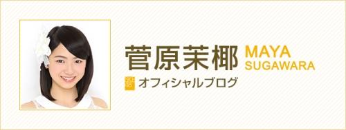 blog_sugawara_maya.jpg