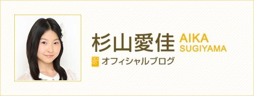 blog_sugiyama_aika.jpg