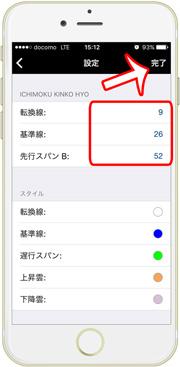 XMチャート設定(スマホ用)008