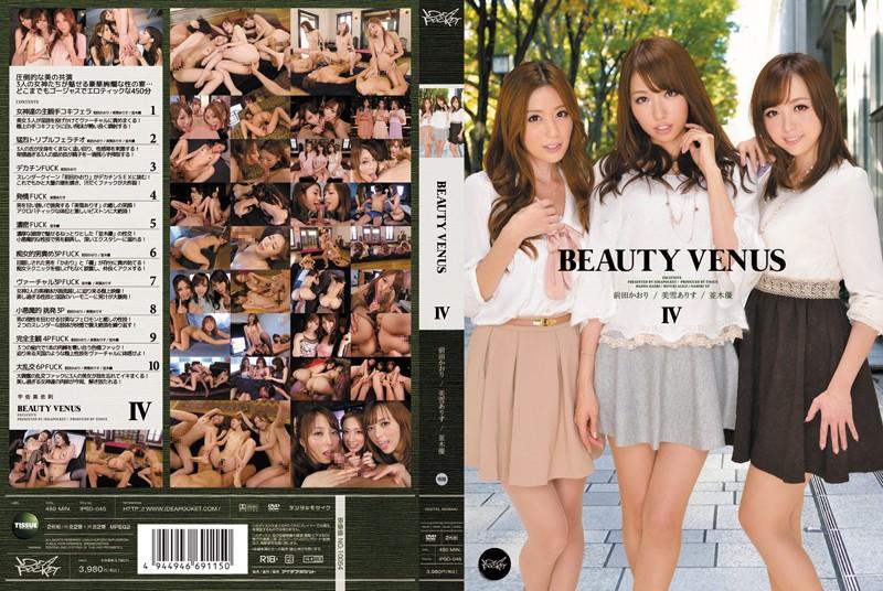 BEAUTY VENUS 4の購入ページへ