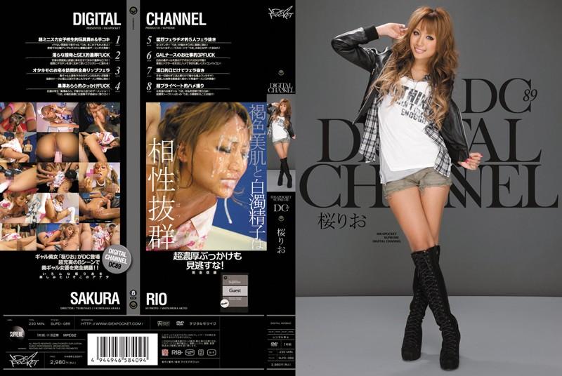 DIGITAL CHANNEL DC89 桜りおの購入ページへ