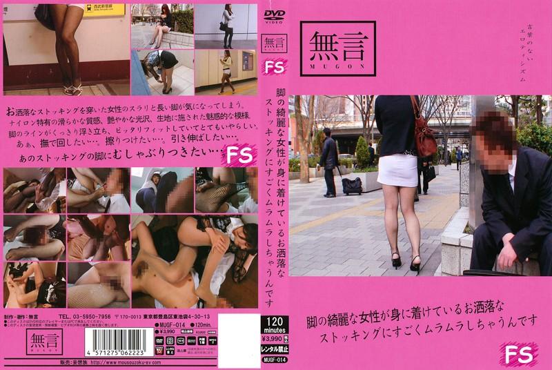 脚の綺麗な女性が身に着けているお洒落なストッキングにすごくムラムラしちゃうんですの購入ページへ
