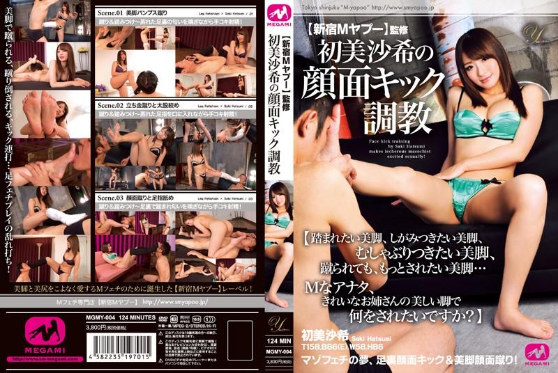 【新宿Mヤプー】監修 初美沙希の顔面キック調教の購入ページへ