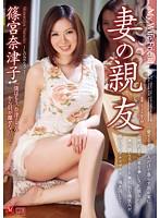 妻の親友 篠宮奈津子
