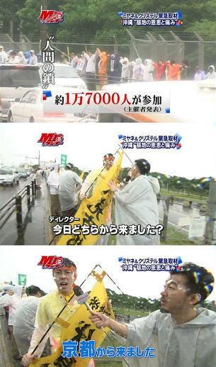 沖縄オスプレイ反対派県外