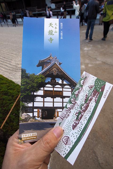 02151115_tenryuji_temple-02.jpg